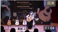 MAGIC麦杰克吉他2017年全国巡演剪辑—孙绚绚