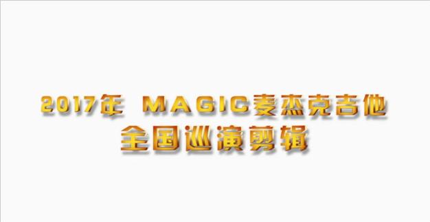 MAGIC麦杰克吉他2017年全国巡演剪辑—《双鱼座》